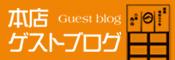 舞鶴本店スタッフブログ