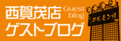 西賀茂店スタッフブログ